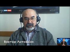 Виктор Литовкин: США продолжает нагнетать беспрецедентную антироссийскую истерию - YouTube