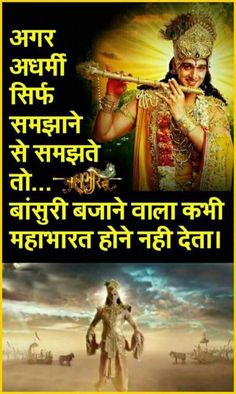 Don't let me alone please always be with me or take me with you forever Krishna Quotes In Hindi, Radha Krishna Love Quotes, Marathi Quotes, Hindi Quotes, Sad Quotes, Quotations, Morning Images, Good Morning Quotes, Mahabharata Quotes