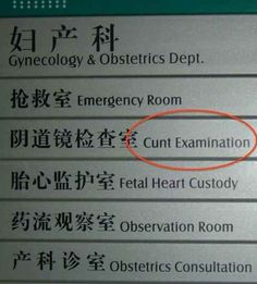 Yes, this is an ob/gyn department, but this is still a bit harsh, no? | 22 Hilariously Inappropriate Mistranslations