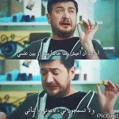 Totally me 😂 Arabic Jokes, Arabic Funny, Funny Arabic Quotes, Funny Picture Jokes, Funny Photos, Funny Jokes, Nice Photos, Funny Phone Wallpaper, Bae Quotes