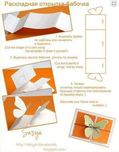Как сделать из бумаги интересную открытку