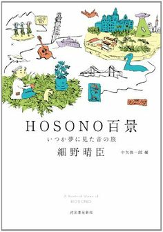 HOSONO百景 細野 晴臣, http://www.amazon.co.jp/dp/4309274722/ref=cm_sw_r_pi_dp_aIAitb13XDSSZ