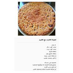 Tart, Oatmeal, Breakfast, Food, Breakfast Cafe, Pie, Essen, Tarts, Cake