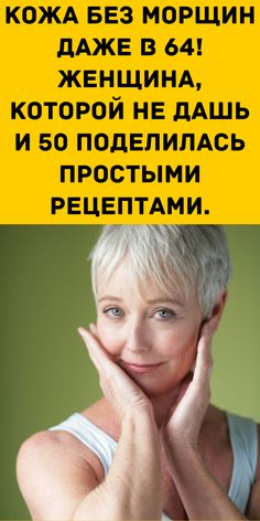 Beauty Skin, Health And Beauty, Face Yoga, Orthodox Icons, Skin Care, Fitness, Halloween Costumes, Funny, Top