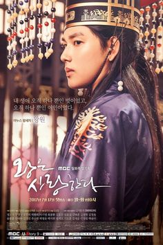 """[Photos] Added new posters and trailers for the upcoming #kdrama """"The King Loves"""""""