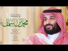 وقفة محمد بن سلمان (النسخة الأصلية) | 2018 - YouTube