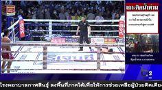 ศกมวยดวถไทยลาสด  15 มกราคม 2560 มวยไทยยอนหลง Muaythai HD youtu.be/qjNW9EytFeY l http://ift.tt/2jcDOlr
