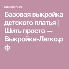 Базовая выкройка детского платья   Шить просто — Выкройки-Легко.рф