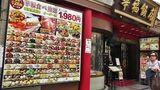 China Town In Yokohama Japan 03 実写映像素材 www.motionelements.com/ja/stock-video-1077575-china-town-in-yokohama-japan-03?ref=41NTPJR