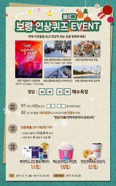 12월 보령 연상퀴즈 이벤트, 영화관람권 받아가자~ (출처 : 보령시|대.. | https://blog.naver.com/boryeongsi/221160470926 블로그)