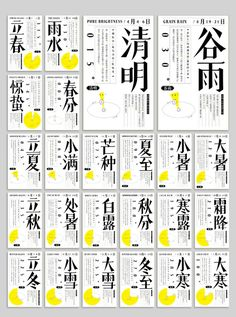 idea : font The 24 Chinese Solar Terms (二十四)節氣 Dm Poster, Poster Layout, Poster Design, Graphic Design Posters, Book Layout, Typography Logo, Typography Design, Typographic Poster, Chinese Posters