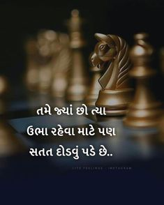 Cute Love Quotes, Love Poems, Lessons Learned In Life Quotes, Gujarati Quotes, Urdu Poetry, Quotations, Best Quotes, Inspirational Quotes, Thoughts
