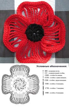 Crochet Poppy - Very pretty elongated crochets & single crochet edges. Link show only the flower & chart.#crochet #flower