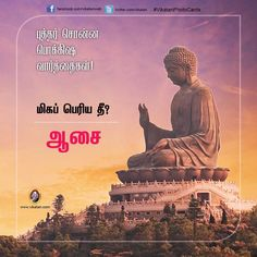 தோல்வி நெருங்காது... எப்படி? புத்தரின் பொக்கிஷ வார்த்தைகள் #VikatanPhotoCards Buddha Quote, Buddha Art, Life Coach Quotes, Life Quotes, Love Feeling Images, Motivational Quotes, Inspirational Quotes, Yoga Quotes, Tamil Love Quotes