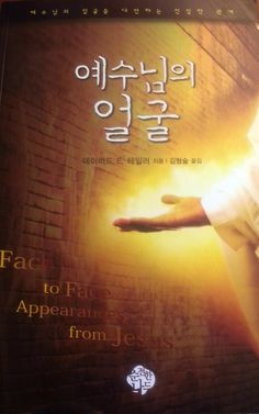 Face to Face Appearances From Jesus- Korean Translation