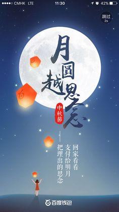 #9월3주차#중추절 Chinese Posters, Japanese Typography, Chinese Design, Mid Autumn Festival, Illustrations And Posters, Name Cards, Graphic Design Inspiration, App Design, Packaging Design