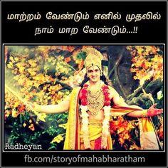 ~ Krishna's Leela ~ कृष्ण की लीला ~ கிருஷ்ணா லீலை ~ - Tamil Quotes - 1 - Page 2 - Wattpad Radha Krishna Love Quotes, Lord Krishna, Krishna Art, Shiva, Mahabharata Quotes, Words Quotes, Life Quotes, Sayings, Shree Krishna Wallpapers