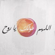 Art lover , born in 11 April from saudi arabia Arabic Phrases, Arabic Jokes, Arabic Funny, Funny Arabic Quotes, Calligraphy Quotes Love, How To Write Calligraphy, Arabic Calligraphy, Arabic Art, Mood Quotes