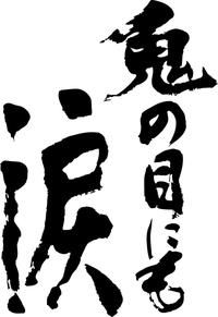 """Japanese proverb 鬼の目にも涙 oni no me ni mo namida """"Even the hardest heart will sometimes be moved to pity"""""""