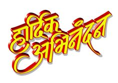 Hindi And Marathi Text Hardik Abhinandan