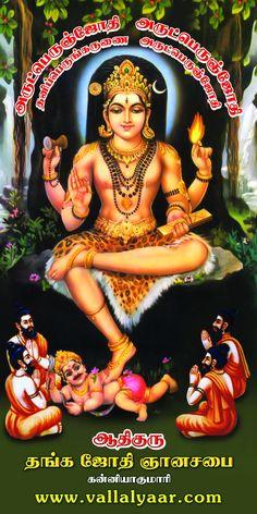 Lord Dakshinamurthy Guru To All Gurus Divine Icons And Imagery