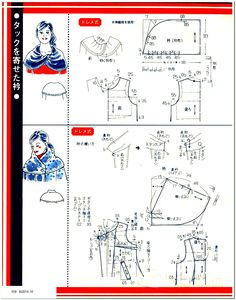 lb2014-10 #sewing, #patternmaking. #dressmaking. #garment design