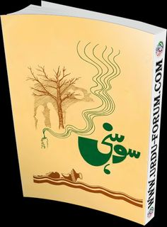 Urdu Books and Novels