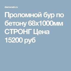 Проломной бур по бетону 68x1000мм СТРОНГ Цена 15200 руб