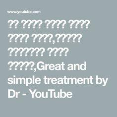 हा साधा उपाय एकदा करून बघाच,सकाळी आनंदाने नाचू लागाल,Great and simple treatment by Dr Heartburn, Home Remedies, Medicine, Make It Yourself, Simple, Youtube, Heart Burn, Medical, Youtubers
