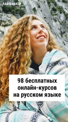 Learning Websites, Educational Websites, Education And Development, Self Development, Russian Language Learning, English Language, English Lessons, Learn English, Books You Should Read