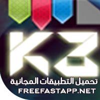 تحميل كيبورد المزخرف الاحترافي Keyboard Za5rfah زخرفة عربية و انجليزية هناك العديد من الاشخاص يظهر عليهم التعجب من الرسائل المزخ Android Apps App Gaming Logos