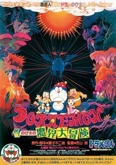 映画【ドラえもん のび太の魔界大冒険】第5作(1984)