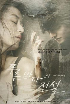 Legend of the Blue Sea Drama with Lee Min Oh Legend Of The Blue Sea Kdrama, Legend Of The Seas, Legend Of Blue Sea, Legend Of The Blue Sea Wallpaper, Time In Korea, Good Morning Call, Drama Tv Series, Drama 2016, Korean Actors