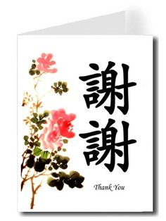 Traditional Chinese Calligraphy w/Flowers Thank You Card - Xie Xie & Thank You (Black) Thank You Images, Thank You Messages, Thank You Cards, Wedding Invitation Design, Wedding Stationery, Thank You In Chinese, Thank You Card Design, Asian Design, Oriental Design