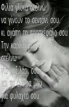 Mariah.® 🐻 Days And Months, Greek Quotes, Good Night, Reflection, Poems, Beautiful Pictures, Passion, Love, Sayings