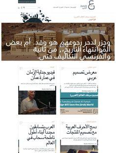 Redesign Arabia - arabic.png