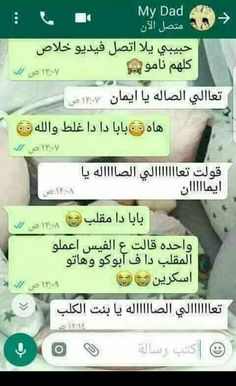Arabic Memes, Arabic Funny, Funny Arabic Quotes, Funny Love Jokes, Memes Funny Faces, Funny Texts, Jokes Quotes, Wisdom Quotes, Funny Quotes