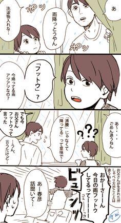 【創作】 サカイブラザーズ 7 [3]