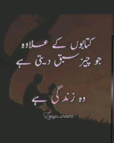 Inspirational Quotes In Urdu, Urdu Quotes With Images, Love Quotes In Urdu, One Word Quotes, Urdu Love Words, Poetry Quotes In Urdu, Love Poetry Urdu, Beautiful Poetry In Urdu, Urdu Quotes Islamic