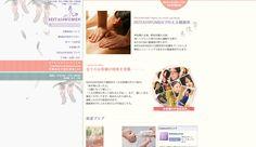 整体院SEITAI4WOMENのホームページを作成しました。 http://ja.seitai4women.com