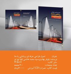 طراحی, گرافیک و چاپ 09130002501    behtanashr.ir