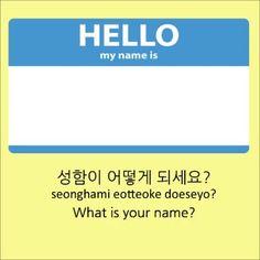성함이 어떻게 되세요? (seonghami eotteokke doeseyo?)is used when you want to ask someone about their name. Some of you might asking what the different between this phrase and the common '이름이 뭐예요? (ireumi mwoyeyo)'. This phrase provide you a more polite way whenasking someone's name^^