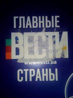 ЄВРОМАЙДАН @euromaidan  29 хв Реклама на Хрещатике с пометками народа. #Євромайдан #Евромайдан #Euromaidan pic.twitter.com/6NL5wybP1X