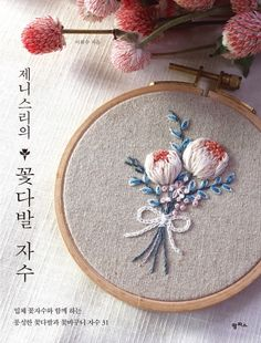 Bunch of Flowers Embroidery Book by janice - Korean Embroidery Book- Bunch of Flowers Embroidery Book by janice – Korean Embroidery Book - Embroidery Hoop Art, Hand Embroidery Patterns, Ribbon Embroidery, Embroidery Stitches, Embroidery Designs, Garden Embroidery, Embroidery Books, Art Patterns, Japanese Embroidery