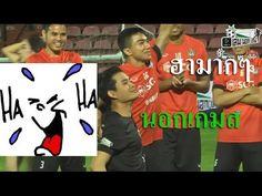 Popular Right Now - Thailand : อยางฮา เจ ชนาธป VS ปนจน รายการเลนนอกเกมส Line TV http://www.youtube.com/watch?v=hese9Rqg6P0