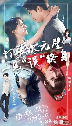 Just One Smile Is Very Alluring 微微一笑很倾城 aka Love O2O (2016 Chinese drama)