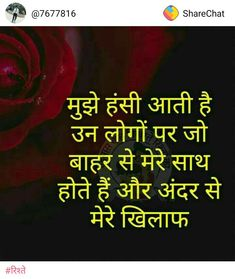 Pin by sunny on riseing sunny Now Quotes, Desi Quotes, Marathi Quotes, People Quotes, True Quotes, Words Quotes, Motivational Quotes, Inspirational Quotes, Hindi Quotes Images