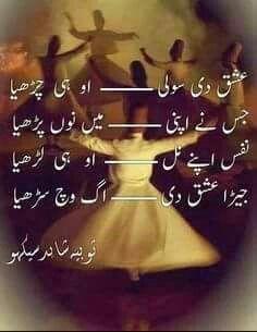 Ishq de ag vich sardya..., Sufi Quotes, Urdu Quotes, Poetry Quotes, Qoutes, Iqbal Poetry, Sufi Poetry, Poetry Pic, Poetry Books, Urdu Poetry Romantic