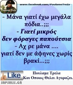 Clever Quotes, Funny Quotes, Funny Greek, Magic Words, Greek Quotes, Funny Pictures, Banner, Jokes, Lol