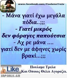 Καλό! Clever Quotes, Funny Quotes, Funny Greek, Magic Words, Greek Quotes, Funny Pictures, Banner, Jokes, Lol
